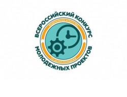 Новосибирцы стали победителями Всероссийского грантового конкурса молодежных инициатив