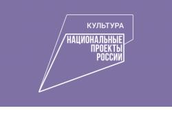 Конкурсы, выставки и фестивали пройдут в регионе по проекту «Творческие люди» в рамках нацпроекта «Культура»