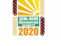 День поля Новосибирской области 2020 года пройдет в онлайн-формате