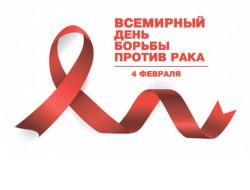 Новосибирская область присоединится к Всемирному дню борьбы против рака