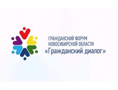 Представлена программа форума «Гражданский диалог»