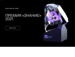 Новосибирские просветители могут стать лауреатами российской премии «Знание»