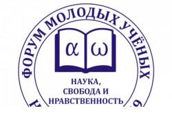 Представители РПЦ встретятся с молодыми учеными на форуме «Наука, свобода и нравственность»