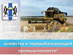 Уважаемые работники сельского хозяйства Новосибирской области!