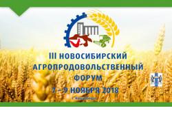 Более 100 предприятий АПК представят свои достижения на III Агрофоруме
