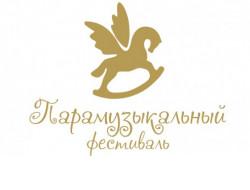 Новосибирцы приглашаются к участию во «Всемирном Парамузыкальном фестивале»