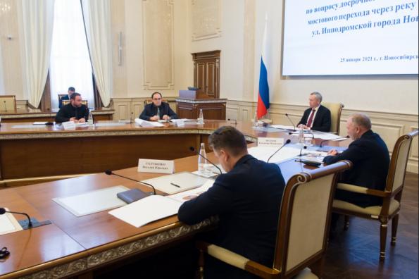 Губернатор Андрей Травников провел рабочее совещание по строительству четвертого моста через Обь