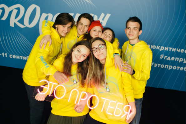 Более 300 человек приняли участие в форуме молодежи Новосибирской области «PROрегион»