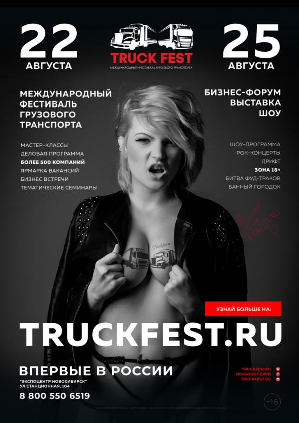 TRUCKFEST - ВСЁ В СИЛЕ!