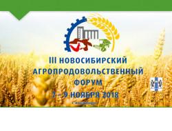 Новосибирский агропродовольственный форум соберет представителей АПК Сибири