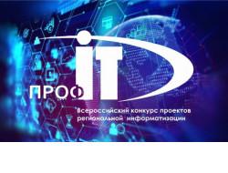 Жителей региона приглашают поддержать новосибирские IT-проекты