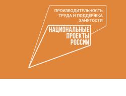 В нацпроект «Производительность труда и поддержка занятости» вошли 32 предприятия Новосибирской области