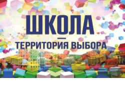 В Новосибирской области стартовал проект «Школьный референдум. Школа – территория выбора»