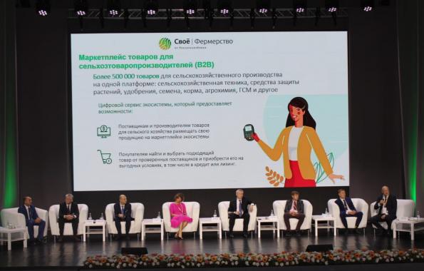 Россельхозбанк представил цифровую экосистему на Всероссийской научно-практической конференции