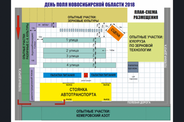 Схема размещения День поля Новосибирской области 2018