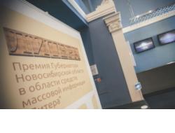 Губернатор вручил премию «Литера» лучшим журналистам Новосибирской области