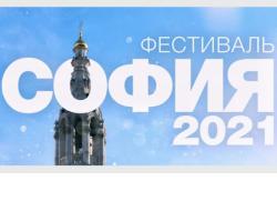 Творческие коллективы Новосибирской области приглашают принять участие во Всероссийской сетевой акции «София – 2021»