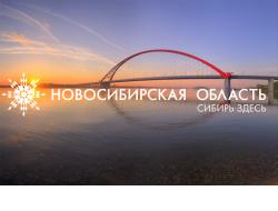 Шесть российских регионов откроют для себя точки туристического притяжения Новосибирской области