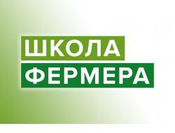 Второй поток проекта «Школа фермера» стартует в Новосибирской области в феврале