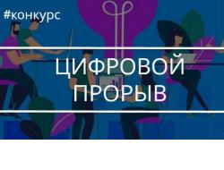 Завершился онлайн-этап всероссийского конкурса «Цифровой прорыв»