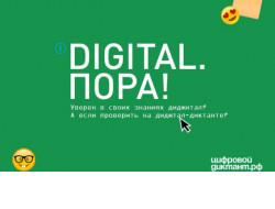 Жители Новосибирской области напишут «Цифровой диктант