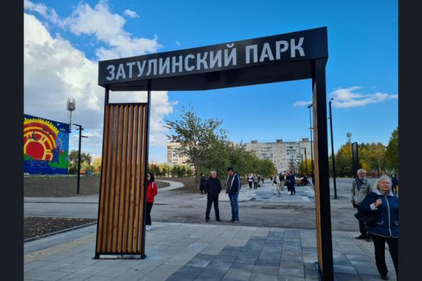В регионе открылся Затулинский дисперсный парк – самый масштабный объект 2020 года нацпроекта «Жилье и городская среда»