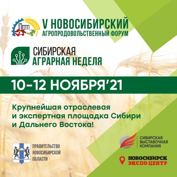 Крупнейшие в Сибири агропродовольственный форум и выставка пройдут в Новосибирске в ноябре