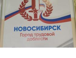 В регионе активно идет сбор подписей за присвоение Новосибирску почетного звания РФ «Город трудовой доблести»