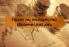 Более 400 тысяч жителей Новосибирской области воспользовались правом на льготу по уплате налога на имущество физлиц в прошлом году