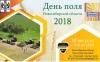 День поля Новосибирской области 2018