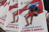 Специализированные спортивные залы для занятий самбо будут открыты в семи школах Новосибирской области