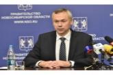 Новая стратегия социально-экономического развития Новосибирской области должна быть разработана до конца следующего года