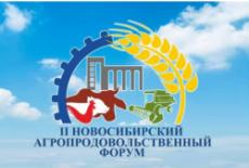 Новосибирский агропродовольственный форум пройдет в регионе с 8 по 10 ноября