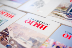 Премия журнала «Сибирские огни» вручена лучшим авторам Новосибирской области