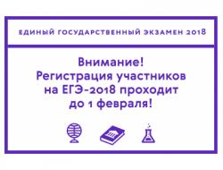 Минобрнауки Новосибирской области напоминает о сроках подачи заявлений на участие в ЕГЭ-2018
