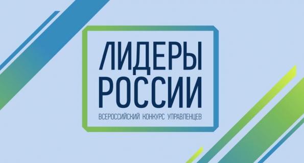 11 сибиряков стали победителями конкурса «Лидеры России»